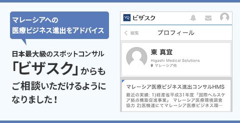 マレーシア・医療ビジネス進出に関するご相談は、Higashi Medical ...